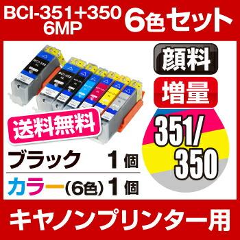 【送料無料】 インクカートリッジ キヤノン BCI-351XL+350XL/6MP(6色)1セット+BCI-350XLPGBK(顔料ブラック) 1本 【ブラック1本追加】【増量】【互換インクカートリッジ】【ICチップ有(残量表示機能付)】キャノンインク Canon インク・カートリッジ インク