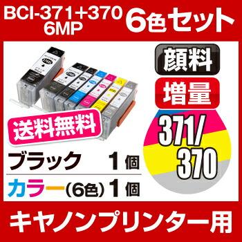 【送料無料】 インクカートリッジ キヤノン BCI-371XL+370XL/6MP(6色)1セット+BCI-370XLPGBK(顔料ブラック) 1本 【ブラック1本追加】【増量】【互換インクカートリッジ】【ICチップ有(残量表示機能付)】キャノンインク Canon インク・カートリッジ インク