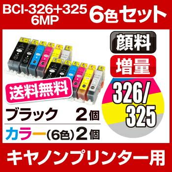 【送料無料】 インクカートリッジ キヤノン BCI-326+325XL/6MP(6色)2セット+BCI-325PGBK(顔料ブラック) 2本 【全14本セット】【増量】【互換インクカートリッジ】【ICチップ有(残量表示機能付)】キャノンインク Canon インク・カートリッジ インク