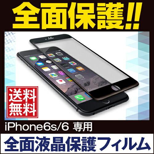 【送料無料】iPhone6s iPhone6 専用 全面保護 液晶保護フィルム iPhone6s iPhone6 フィルム 保護フィルム フィルム 液晶保護シート iPhone