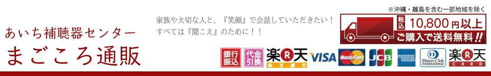 あいち補聴器センターまごころ通販:愛知県岡崎市にあります補聴器専門店です