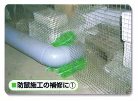 防鼠ブラシRR-40