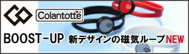 コラントッテ BOOST-UP ブースト 新発売