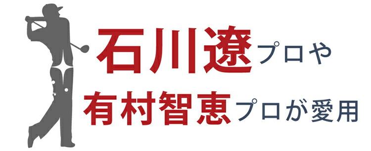 タンクトップ Tanktop 磁気 医療機器 石川遼プロ愛用