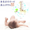 With height gauge for baby bath towel 90 x 90 cm giraffe pattern blue Japan-Quanzhou towel poki