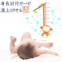 Quanzhou towel poki made in bath towel 90*90cm monkey pattern blue Japan with the baby height meter