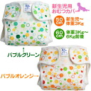 For neonatal diaper カバーバブル pattern one (baby / babies / newborns / diapers / diaper cover / diaper covers / cloth diaper cover / made in Japan / 50 / 60)