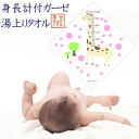 Quanzhou towel poki made in bath towel 90*90cm giraffe pattern pink Japan with the baby height meter