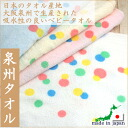 Bath towel waterdrop pattern approximately 90*90cm