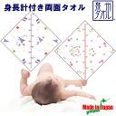アンナニコラ, with a calibrated sided towel 100 x 100 cm, made in Japan ( / kids / baby / baby / newborn / towel / sleeper / baby clothing bargain/baby / gift/present )