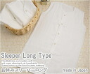 Babys & Kids Long Sleeper [made in Japan]