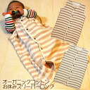 オーガニックコットンボーダー good night sleeper long (kids / baby / babies / newborns / sleeper / kids clothes)