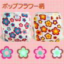 (Kids/baby / babies / newborns / toilet / diapers / diaper cover / diaper covers / cloth diaper cover / made in Japan / 70 / 80 / 90 / children's clothing) combination-pop flower pattern 2 piece an baby diaper cover