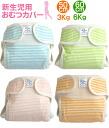 For newborn diaper cover two combining stripes (baby / babies / newborns / diapers / diaper cover / diaper covers / cloth diaper cover / made in Japan / 50 / 60)