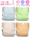 Baby diaper cover two combining stripes (kids / baby / baby / newborn / toilet / diapers / diaper cover / diaper covers and cloth diaper cover / made in Japan / 70 / 80 / 90 / cotton 100% / children's clothing)