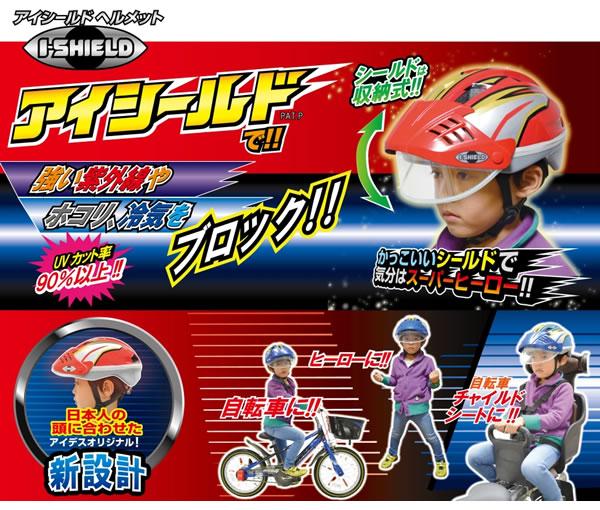 自転車の 子供用 自転車 ヘルメット 選び方 : 53-56cm(子供用ヘルメット ...