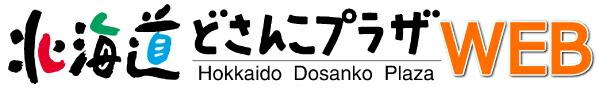 北海道どさんこプラザ WEB