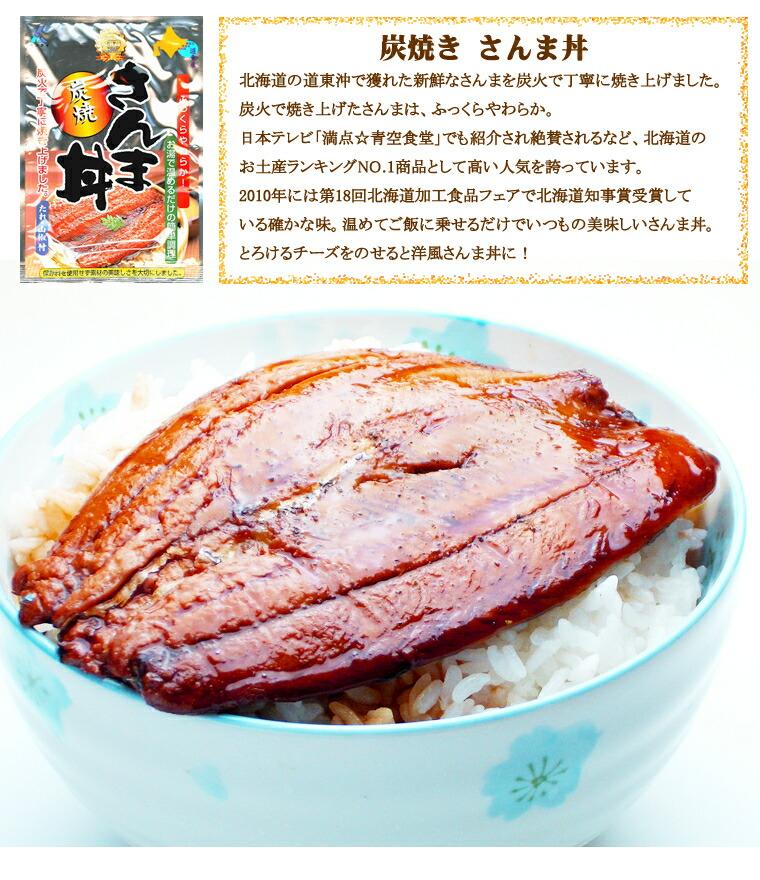 選べるさんま丼3食セット