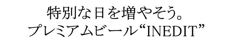 ���ͥǥ��å�(INEDIT)