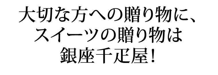 """銀座千疋屋共通""""><br/><br/> <br> <br/><br/></center><br/><br/>        <br/><br/>        <br/><br/>          <center><br/><br/> <iframe src="""