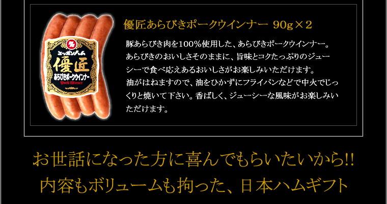 日本ハムギフト(SN-301S)