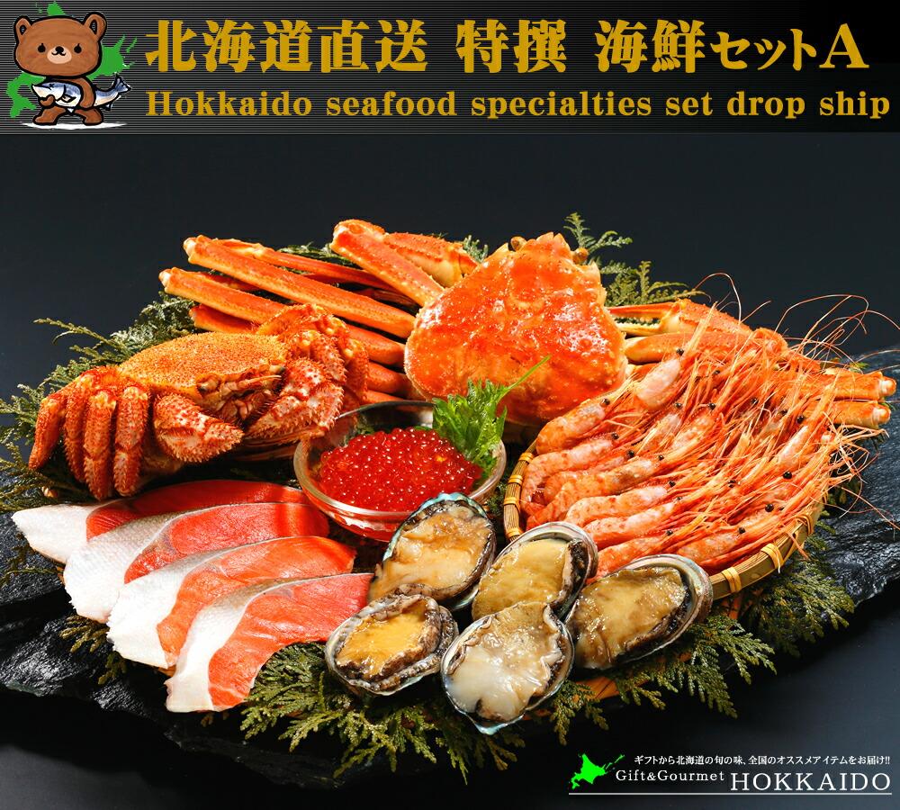 【送料無料】特選 海鮮セット A