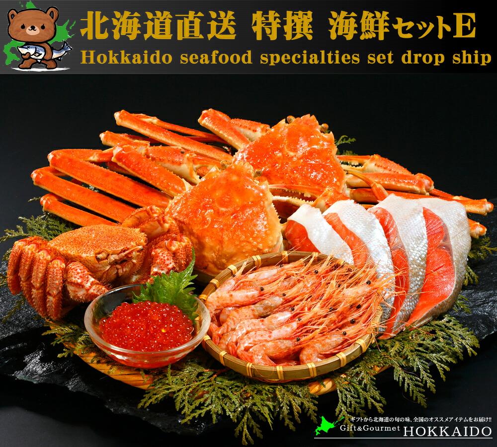 【送料無料】特選 海鮮セット