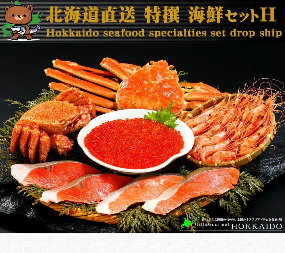 海鮮福袋 ランキング入賞