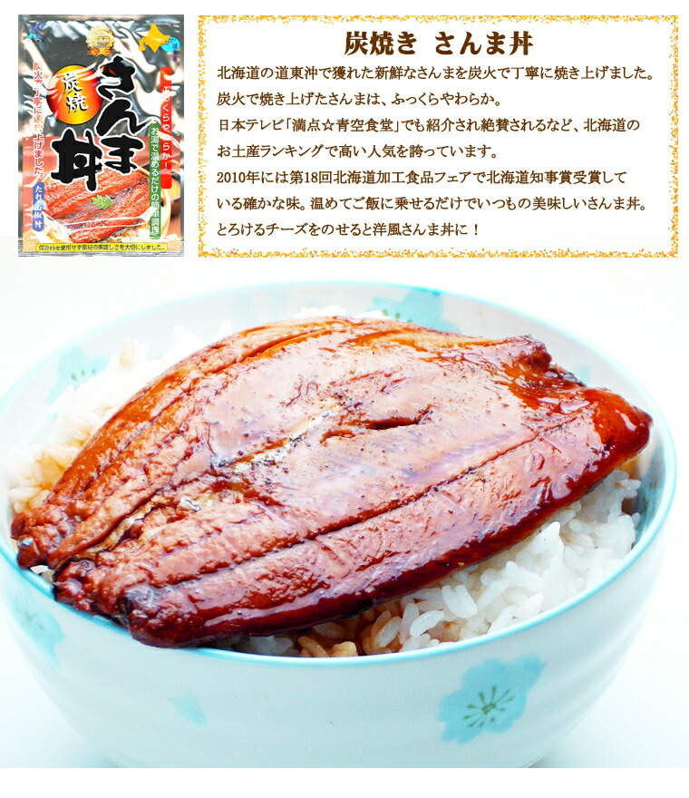 選べるさんま丼 3食セット