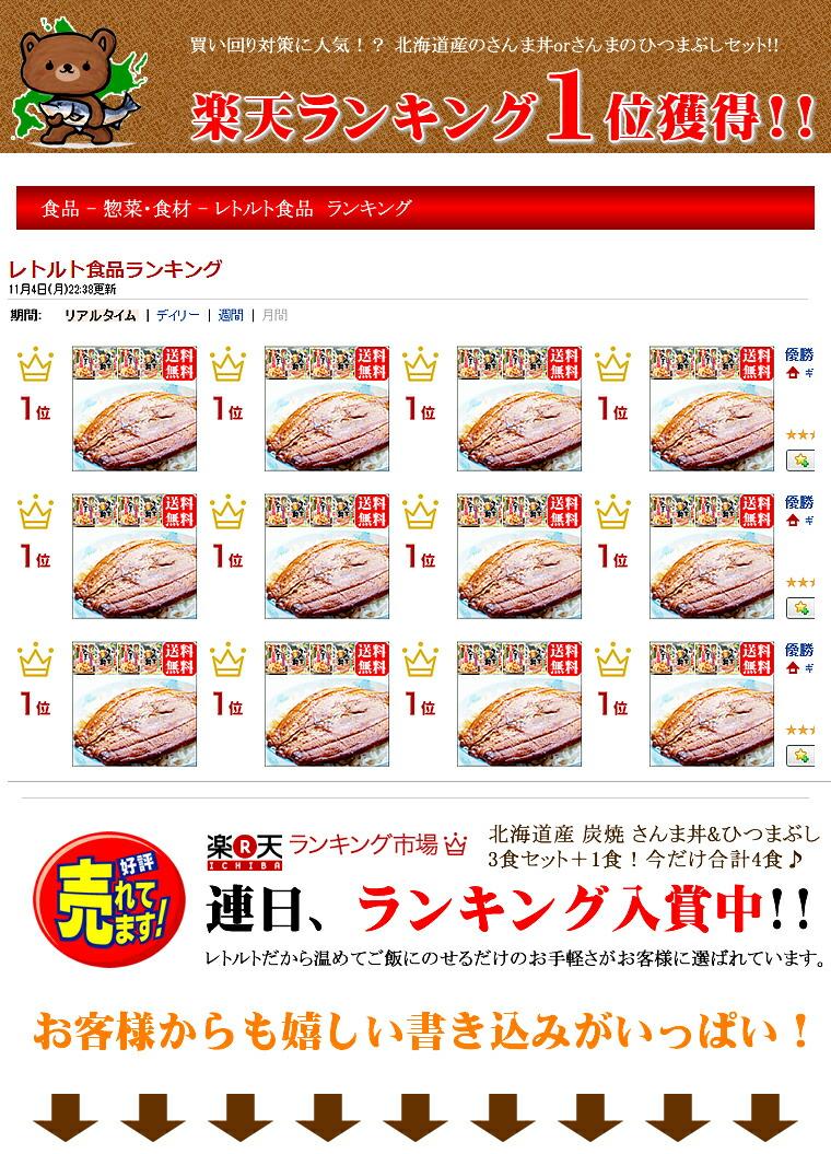 北海道産 選べる さんま丼orさんまのひつまぶし ランキング入賞