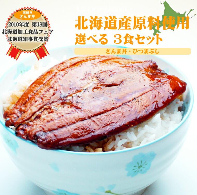 北海道産 選べる さんま丼orさんまのひつまぶし 3食セット