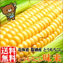 """Taste comes"" shipment ☆ reservation reception desk Middle Hokkaido product corn in 2014 (entering ten)"