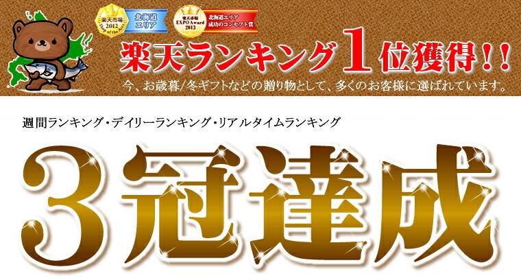 北海道トンデンファーム ランキング入賞