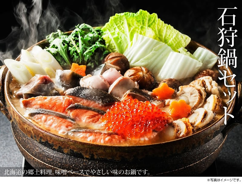 石狩鍋の画像 p1_30