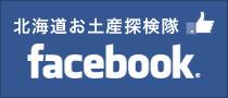 北海道お土産探検隊facebookページ
