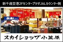 新千歳空港にある実店舗「スカイショップ小笠原」