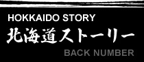 北海道の老舗メーカーの歴史を探る-北海道ストーリー
