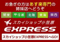 ����������å���Express