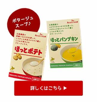 じゃがポックルの姉妹品 北海道産のじゃがいもとかぼちゃを使ったポタージュスープ