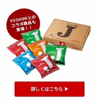 YOSHIMIとのコラボ商品!北海道のポテトチップス ジャガジェイ
