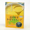 Hokkaido Vegetable Pumpkin Soup