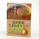 Hokkaido Vegetable Onion Soup