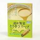 Hokkaido Vegetable Corn Cream Soup