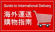 Guide to International Delivery