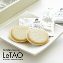 LeTAO Otaru colors in the street white (9 pieces) [Hokkaido souvenir]