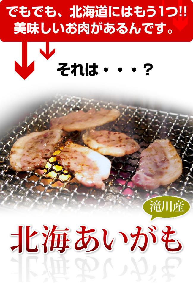 でも、北海道には他にも美味しいお肉があるんです。それは、北海あいがも!