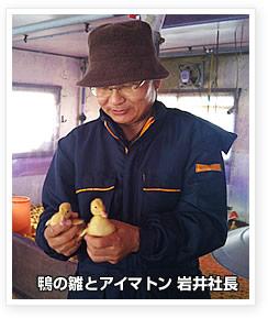 鴨のひなとアイマトンの岩井社長