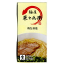 MENYA Nanabee [ salty chicken broth(toripaitan shio) ]