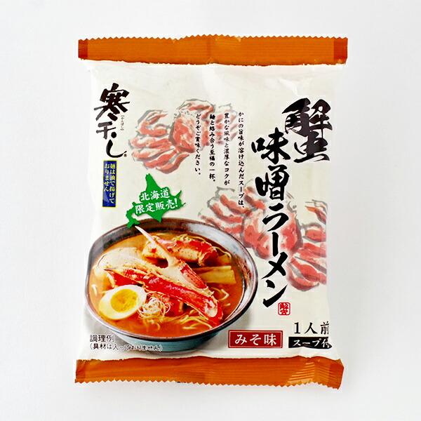 海鮮寒干ラーメン蟹味噌