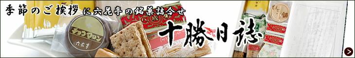 六花亭の銘菓詰め合わせ 十勝日誌
